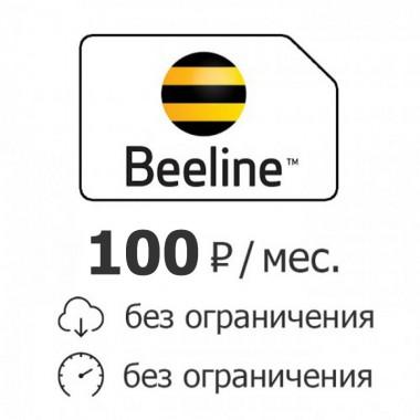 """Сим карта """" Безлимитный интернет в 4G Билайн 100 руб/мес"""""""