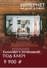 интернет-область.рф