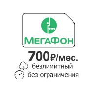"""СИМ-Карта """"Безлимитный интернет МегаФон 700 руб/мес."""" Москва, МО"""