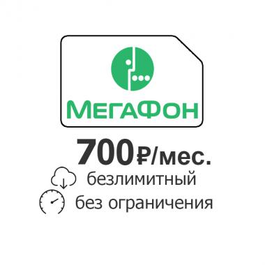 """Сим карта """" Безлимитный интернет Мегафон 700 руб/мес"""" Москва, МО"""