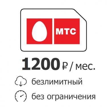 """Сим - карта """" Полностью безлимитный интернет МТС 1200 руб/мес"""""""