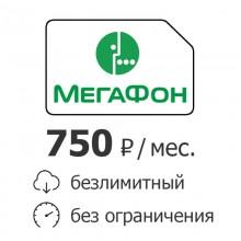 """СИМ-Карта """"Безлимитный интернет МегаФон 750 руб/мес."""" Вся РФ"""
