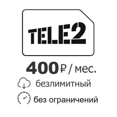 """Сим - карта """" Полностью безлимитный интернет TELE2 400 руб/мес"""""""
