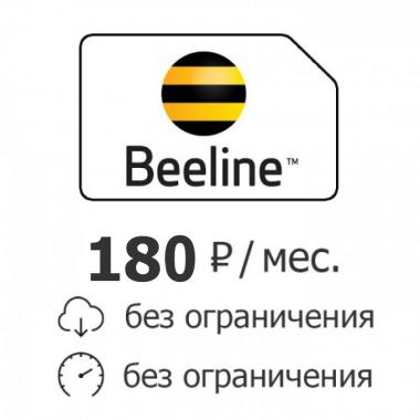 """Сим карта """" Безлимитный интернет в 4G Билайн 180 руб/мес"""""""