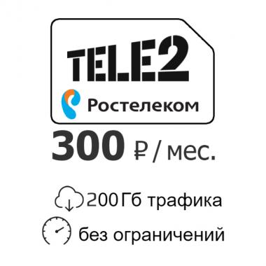 """Симкарта """"Интернет Ростелеком (TELE2) 300 р/мес"""" 100 ГБ. и 500 мин. на всех операторов"""