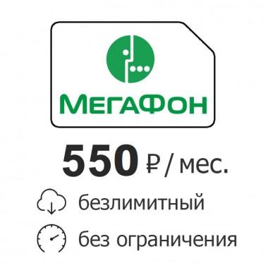"""Сим карта """" Безлимитный интернет Мегафон 550 руб/мес"""" Вся РФ."""