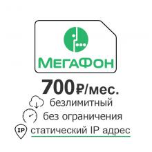 """СИМ-Карта """"Безлимитный интернет Мегафон + статический IP, 700 руб."""""""