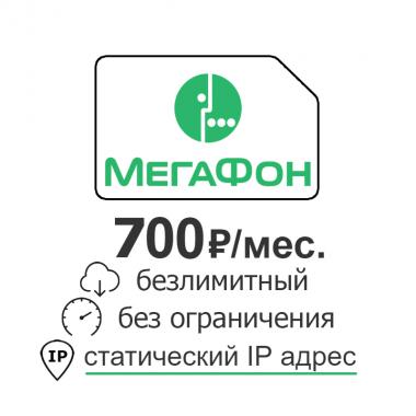 Сим-карта Безлимитный интернет Мегафон 700 руб/мес (статический IP)