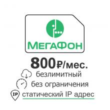 """СИМ-Карта """"Безлимитный интернет + статический IP, Мегафон 800 руб."""""""