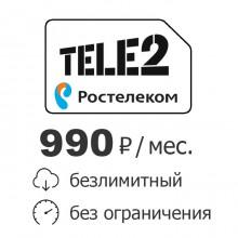 """СИМ-Карта """"Безлимитный интернет Ростелеком / TELE2 990 р/мес."""" (только 4G)"""