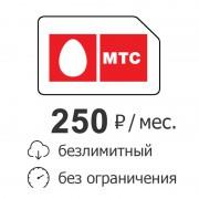 """СИМ-Карта """"Безлимитный интернет МТС 250 руб/мес."""""""