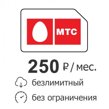 """Сим - карта """" Полностью безлимитный интернет МТС 250 руб/мес"""""""