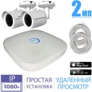 Комплект IP видеонаблюдения на 2 уличные 2 Мп. камеры