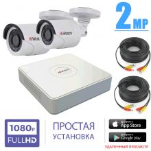 Комплект видеонаблюдения на 2 уличные 2 Мп. камеры